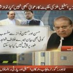 Nawaz Sharif says he never claimed to be the owner of Al-Aziziya Steel Mills