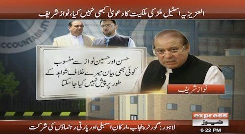 Nawaz Sharif says he never claimed to be the owner of Al-Aziziya Steel Mills