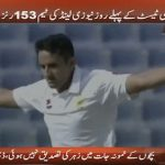 Kiwi team all out on 153 runs on the 1st day of Abu Dahbi test series