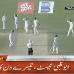 Third Day stumps: Yasir Shah and Hasan Ali take five-fors