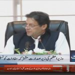 Prime Minister chairs the meeting of Common Interest Council