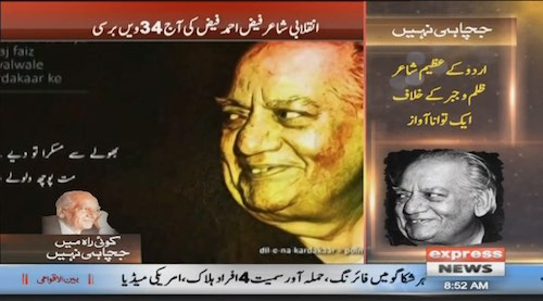 34th death Anniversary of revolutionary Faiz Ahmed Faiz
