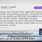 Trump blames Pakistan for giving hostage to Usama Bin Laden