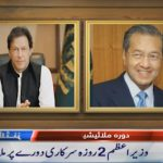 PM Imran Khan on two day visit to Malaysia.