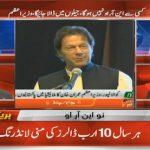 Money laundering worth $10 billion is happening: Prime Minister Imran Khan