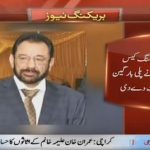 Qaiser Amin applies for plea bargain in Paragon case