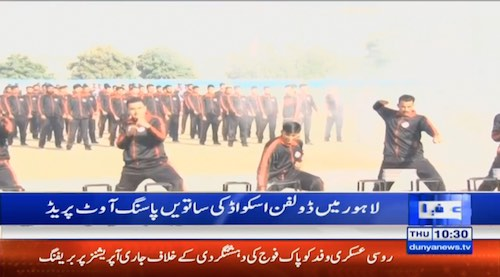 Passing out parade for the 7th squad of Dolphin Police