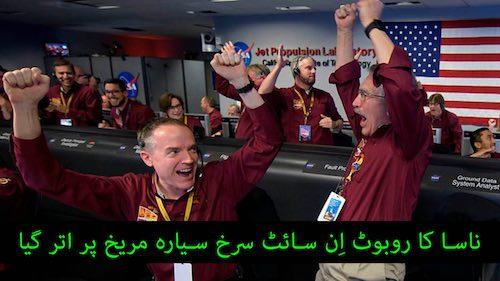 NASA 'INSIGHT' space ship successfully landing on Mars