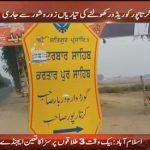 Kartarpur Sahab Corridor is about to become a reality.