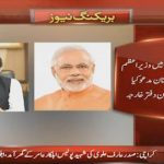 Modi will be invited to Pakistan for attending the SAARC Conference.