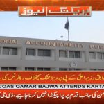 reference against recommended against EX-CM KP Pervaiz Khattak