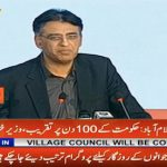 Asad Umer talks about First 100 Days of PTI's government
