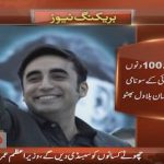 PTI has drowned the people in the inflation tsunami in their first 100 days, says Bilawal's spokesperson.