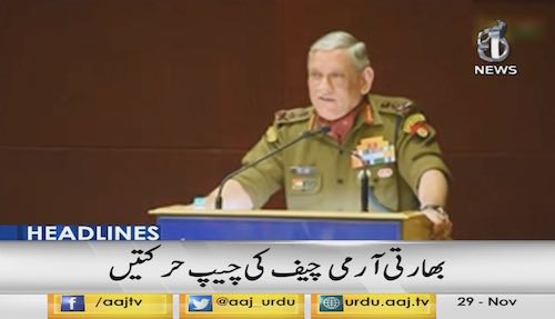 Indian Army Chief's outrageous speech against Pakistan