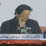 PM Imran Khan talks on women rights and overseas Pakistanis