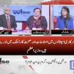 A discussion with Shireen Mazari regarding the PTI's first 100 days performance