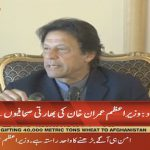 Prime Minister Imran Khan addressed Indian journalists