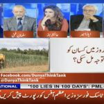 How much attention did farmer get in 100 days of PTI?