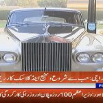 9th Vintage and classic car rally now in Karachi