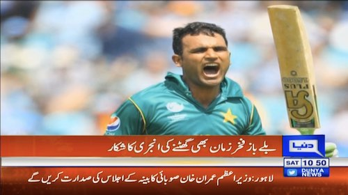 Another tragedy. another injury for Pakistan