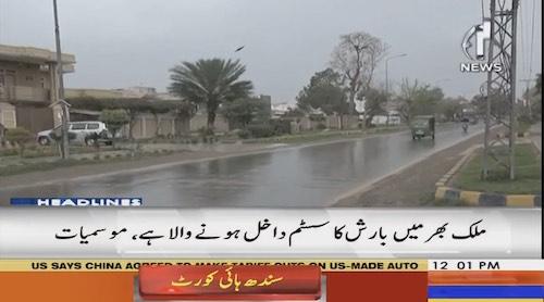 Rain system installation in Pakistan