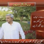 There's no rift between me and Asad Umar: Jahangir Tareen
