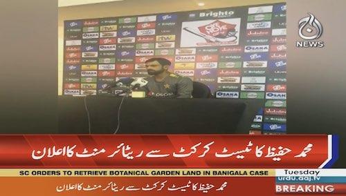 Muhammad Hafeez to retire from test cricket