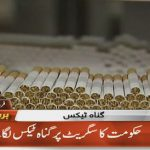 Recommendation to increase tax on cigarette pack under consideration