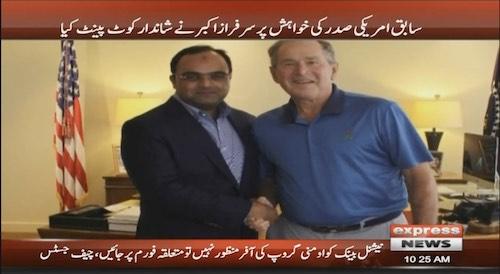 Former President George Bush fond of Sarfraz Akbar's tailoring skills