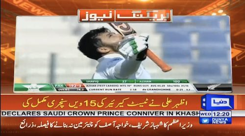 Azhar Ali scored 15th century of his test career