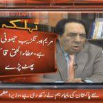 Ata-ul-Haq Qasmi calls PML-N spokesperson,Maryam Aunrangzeb a deceiver