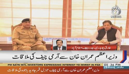 PM Imran Khan meets Chief of Army Staff