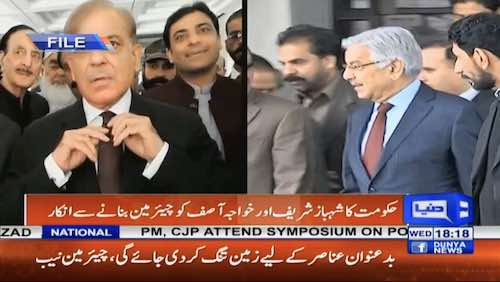 Shahbaz Sharif & Khawaja Asif rejected for being offered PAC Chairmanship