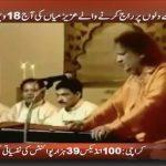 Famous Qawal, Aziz Mian's 18th Death Anniversary today