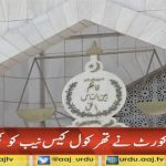 Tharcoal case sent to NAB by Supreme Court