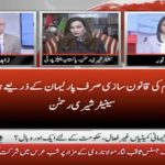 Bringing legislation through Presidential Ordinance – Sherry Rehman slams Prime Minister's statement