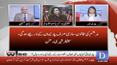 Bringing legislation through Presidential Ordinance - Sherry Rehman slams Prime Minister's statement