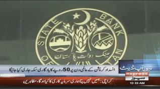 Rs.50 to be issued to commemorate International Anti-Corruption day