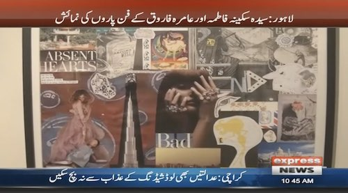 Art Exhibition in Lahore