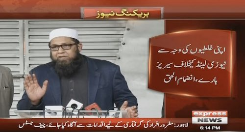 Inzamam: We lost series against New Zealand due to our mistakes