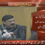 Sheikh Rasheed: Prime Minister asked me to join Ministry of Information