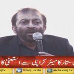 Farooq Sattar asks Karachi's mayor to resign