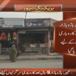 Bara Bazar now open for business
