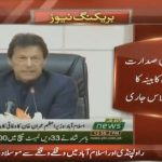 Federal Cabinet meeting is being chaired by Prime Minister Imran Khan