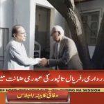 Bail extended for Asif Zardari & Faryal Talpur