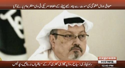 Last words of Jamal Khashoggi released