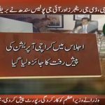 CM Sindh chaired law and order meeting