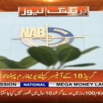 Uniform mandatory for NAB officers, cell phones banned at work