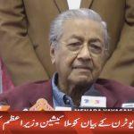 Khan's u-turn endorses by Malaysian Prime Minister