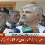 NAB summons Mehmood Khan on 17th December
